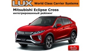 Багажная система LUX BRIDGE для а/м Mitsubishi Pajero Sport 2015-... г.в. и Eclipse Cross 2017-... г.в.