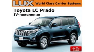 Багажная система LUX с дугами 1,2м аэро-классик (53мм) для а/м Toyota Land Cruiser (150) Prado без рейлингов