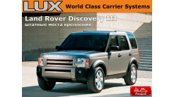 LUX для Land Rover Discovery (классик)